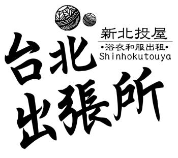 台北出張所浴衣和服出租